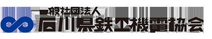 石川県鉄工機電協会