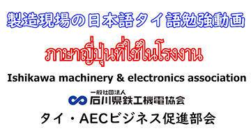 第1回 工場で使う日本語・タイ語1(工具編)