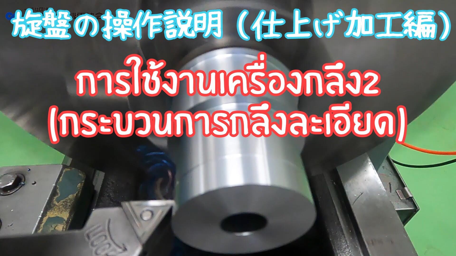 汎用旋盤の操作説明3(仕上げ加工編・タイ語字幕)